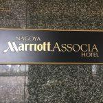 名古屋マリオットアソシアホテルに泊まってきました