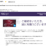 SPGアメックスの無料宿泊特典でセントレジスホテル大阪に泊まってきました